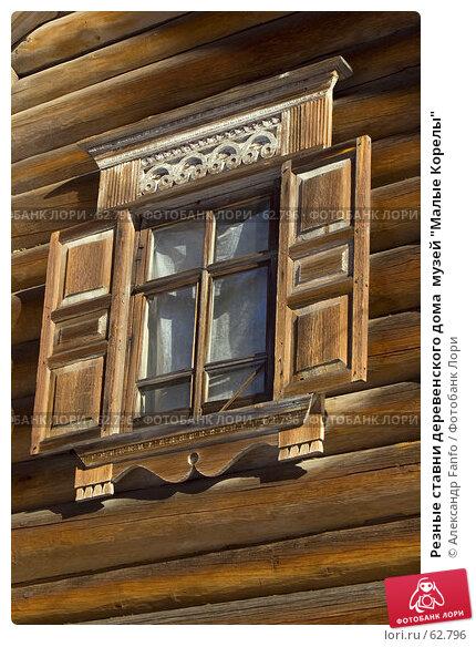 """Резные ставни деревенского дома  музей """"Малые Корелы"""", фото № 62796, снято 23 марта 2007 г. (c) Александр Fanfo / Фотобанк Лори"""
