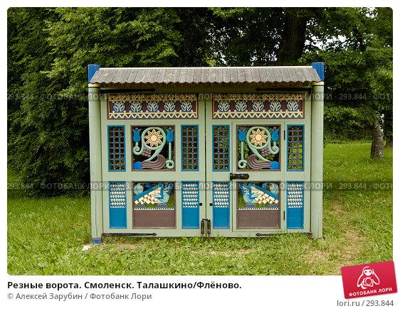 Резные ворота. Смоленск. Талашкино/Флёново., фото № 293844, снято 11 июня 2007 г. (c) Алексей Зарубин / Фотобанк Лори