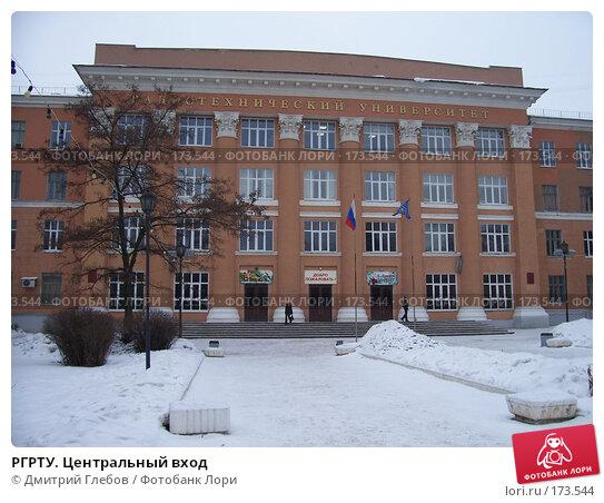 РГРТУ. Центральный вход, фото № 173544, снято 26 января 2005 г. (c) Дмитрий Глебов / Фотобанк Лори