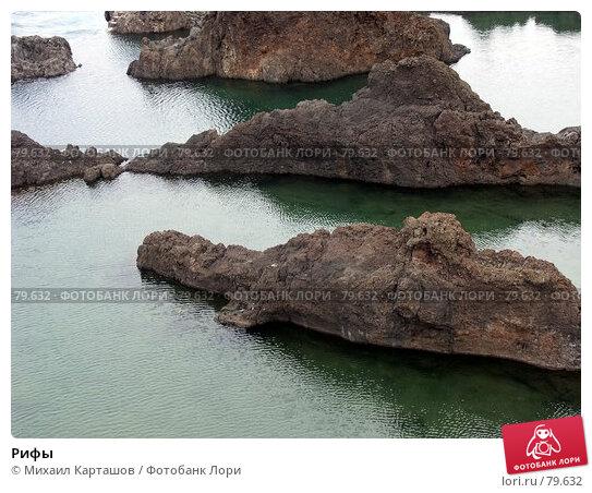 Рифы, эксклюзивное фото № 79632, снято 8 августа 2007 г. (c) Михаил Карташов / Фотобанк Лори