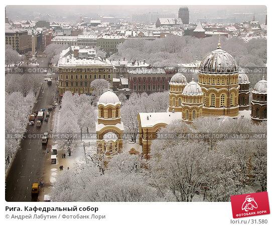 Рига. Кафедральный собор, фото № 31580, снято 20 февраля 2006 г. (c) Андрей Лабутин / Фотобанк Лори