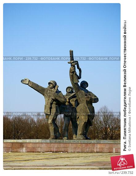 Рига. Памятник победителям Великой Отечественной войны, фото № 239732, снято 31 марта 2008 г. (c) Svetlana Mihailova / Фотобанк Лори