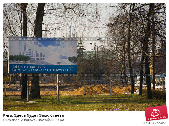 Рига. Здесь будет Замок света, фото № 238852, снято 31 марта 2008 г. (c) Svetlana Mihailova / Фотобанк Лори