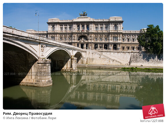 Купить «Рим. Дворец Правосудия», фото № 227008, снято 5 июня 2006 г. (c) Инга Лексина / Фотобанк Лори