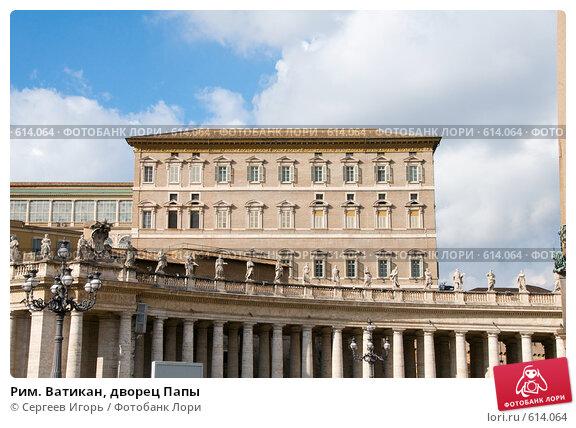 Купить «Рим. Ватикан, дворец Папы», фото № 614064, снято 26 октября 2008 г. (c) Сергеев Игорь / Фотобанк Лори