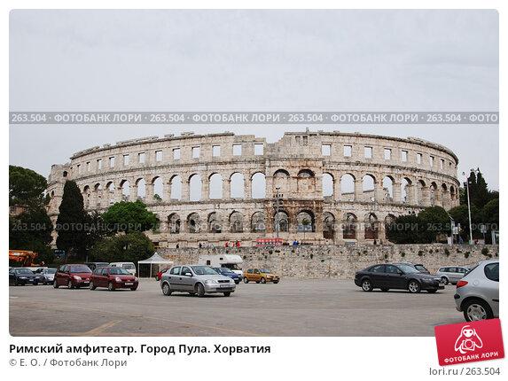 Римский амфитеатр. Город Пула. Хорватия, фото № 263504, снято 25 апреля 2008 г. (c) Екатерина Овсянникова / Фотобанк Лори