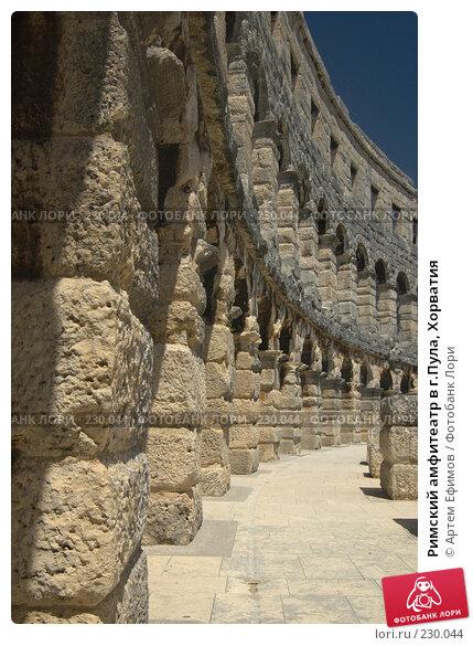 Римский амфитеатр в г.Пула, Хорватия, фото № 230044, снято 17 июля 2007 г. (c) Артем Ефимов / Фотобанк Лори