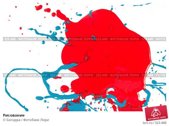 Купить «Рисование», фото № 323440, снято 14 июня 2008 г. (c) Goruppa / Фотобанк Лори
