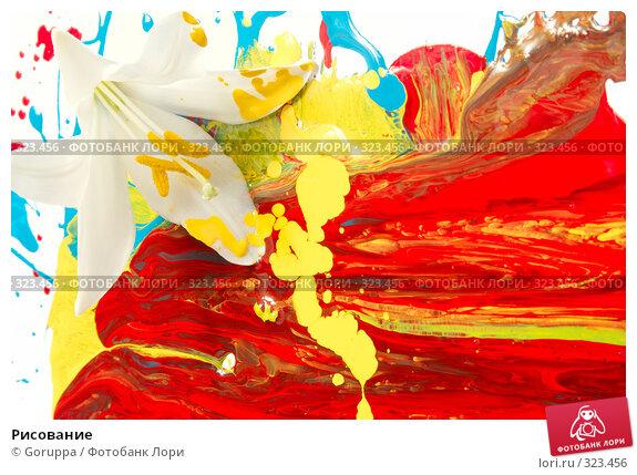 Рисование, фото № 323456, снято 14 июня 2008 г. (c) Goruppa / Фотобанк Лори