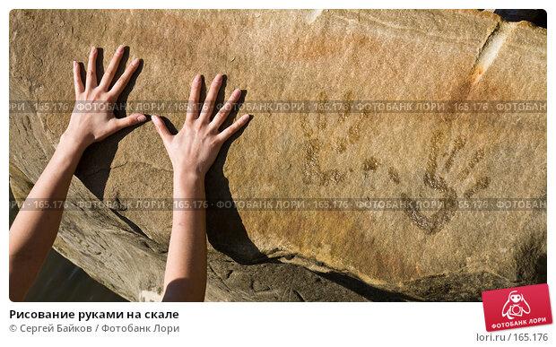 Рисование руками на скале, фото № 165176, снято 23 июня 2007 г. (c) Сергей Байков / Фотобанк Лори