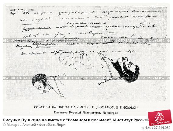 чему роман в письмах в картинках прославился