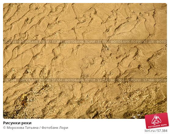 Рисунки реки, фото № 57384, снято 20 мая 2007 г. (c) Морозова Татьяна / Фотобанк Лори