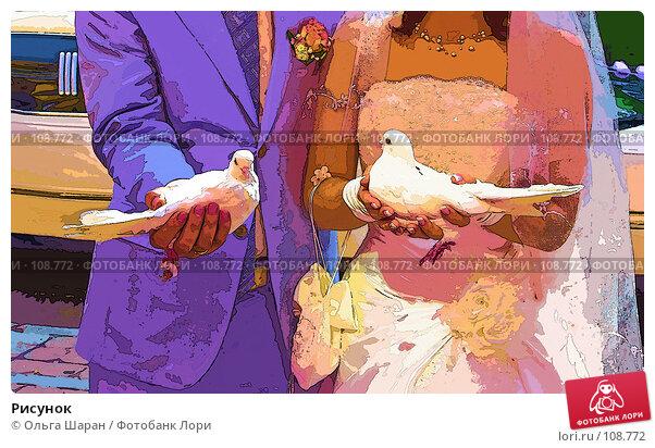 Рисунок, фото № 108772, снято 25 августа 2007 г. (c) Ольга Шаран / Фотобанк Лори