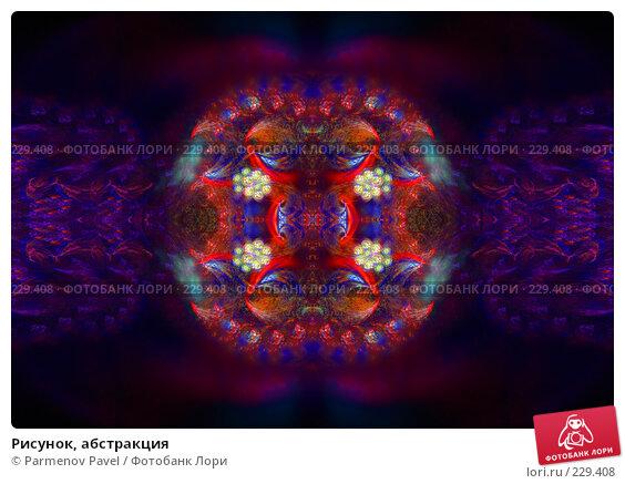 Рисунок, абстракция, иллюстрация № 229408 (c) Parmenov Pavel / Фотобанк Лори