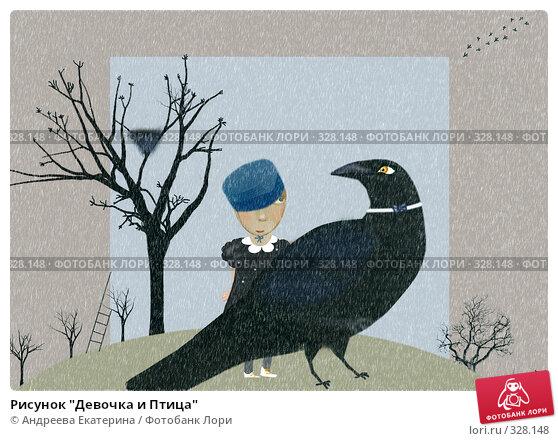 """Рисунок """"Девочка и Птица"""", иллюстрация № 328148 (c) Андреева Екатерина / Фотобанк Лори"""