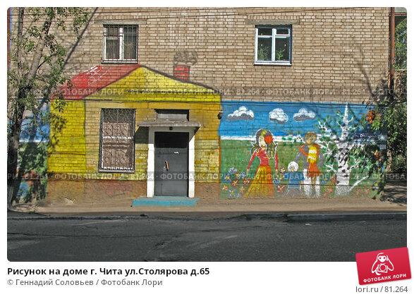 Рисунок на доме г. Чита ул.Столярова д.65, фото № 81264, снято 6 июля 2007 г. (c) Геннадий Соловьев / Фотобанк Лори