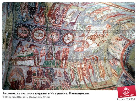 Рисунок на потолке церкви в Чавушине, Каппадокия, фото № 23736, снято 11 ноября 2006 г. (c) Валерий Шанин / Фотобанк Лори