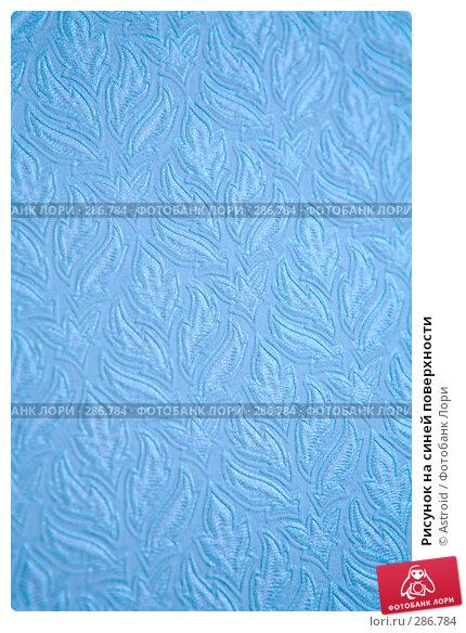 Рисунок на синей поверхности, фото № 286784, снято 14 мая 2008 г. (c) Astroid / Фотобанк Лори