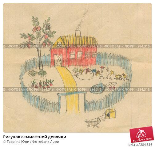 Рисунок семилетней девочки, эксклюзивная иллюстрация № 284316 (c) Татьяна Юни / Фотобанк Лори