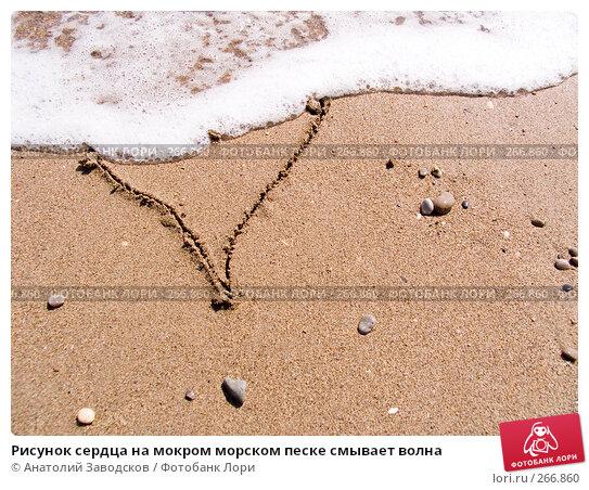 Рисунок сердца на мокром морском песке смывает волна, фото № 266860, снято 14 сентября 2006 г. (c) Анатолий Заводсков / Фотобанк Лори