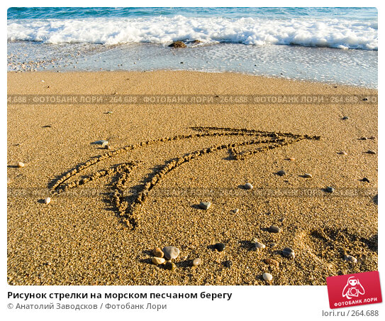Рисунок стрелки на морском песчаном берегу, фото № 264688, снято 19 сентября 2007 г. (c) Анатолий Заводсков / Фотобанк Лори