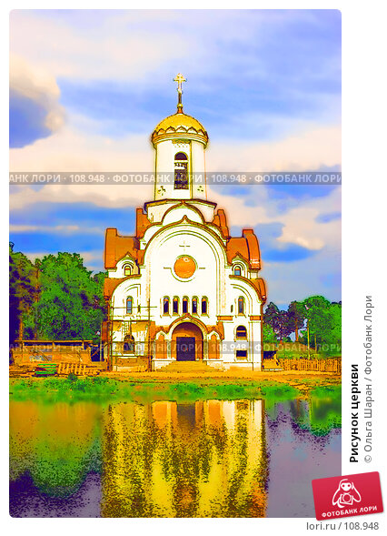 Рисунок церкви, фото № 108948, снято 25 мая 2006 г. (c) Ольга Шаран / Фотобанк Лори