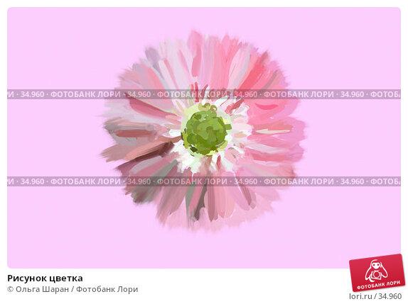 Купить «Рисунок цветка», фото № 34960, снято 25 апреля 2018 г. (c) Ольга Шаран / Фотобанк Лори