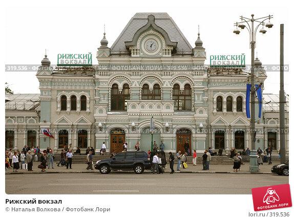 Рижский вокзал, эксклюзивное фото № 319536, снято 11 июня 2008 г. (c) Наталья Волкова / Фотобанк Лори