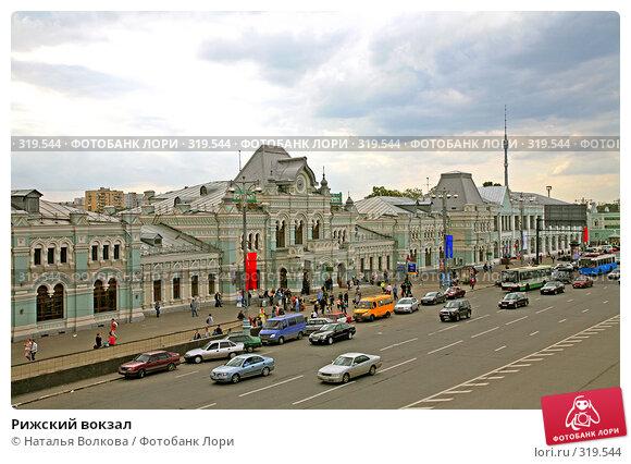 Рижский вокзал, эксклюзивное фото № 319544, снято 11 июня 2008 г. (c) Наталья Волкова / Фотобанк Лори