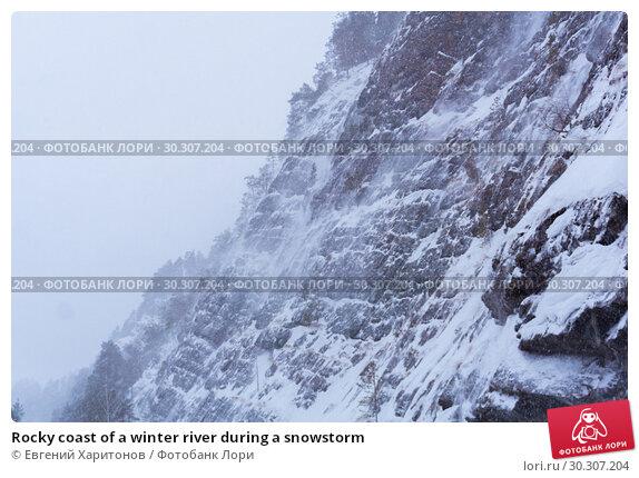Купить «Rocky coast of a winter river during a snowstorm», фото № 30307204, снято 9 марта 2019 г. (c) Евгений Харитонов / Фотобанк Лори