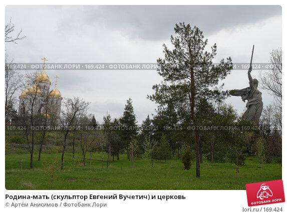 Родина-мать и церковь, фото № 169424, снято 27 апреля 2006 г. (c) Артём Анисимов / Фотобанк Лори