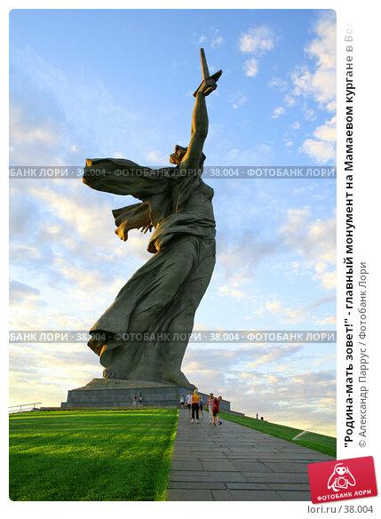 """""""Родина-мать зовет!"""" - главный монумент на Мамаевом кургане в Волгограде на фоне голубого неба и газона, фото № 38004, снято 20 июля 2006 г. (c) Александр Паррус / Фотобанк Лори"""