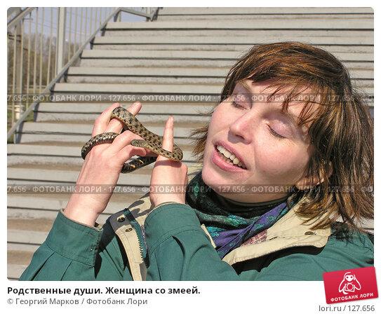 Родственные души. Женщина со змеей., фото № 127656, снято 2 мая 2004 г. (c) Георгий Марков / Фотобанк Лори