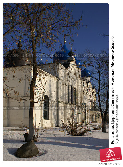 Рогачево. Церковь Святителя Николая Мирликийского, фото № 212076, снято 12 февраля 2008 г. (c) Julia Nelson / Фотобанк Лори