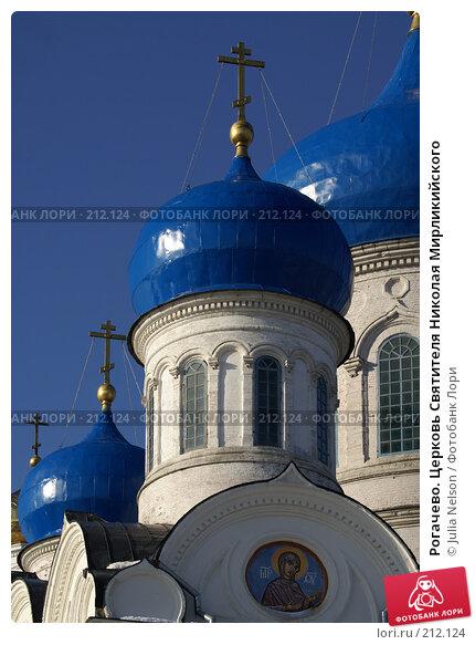 Рогачево. Церковь Святителя Николая Мирликийского, фото № 212124, снято 12 февраля 2008 г. (c) Julia Nelson / Фотобанк Лори