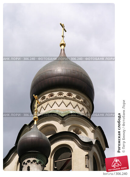 Рогожская слобода, фото № 306240, снято 1 июня 2008 г. (c) Петр Бюнау / Фотобанк Лори