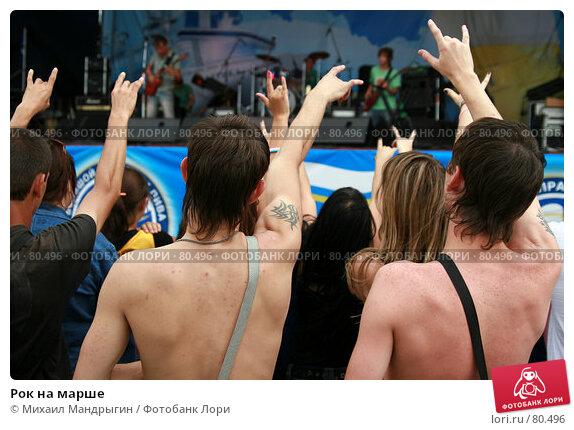Купить «Рок на марше», фото № 80496, снято 28 августа 2007 г. (c) Михаил Мандрыгин / Фотобанк Лори