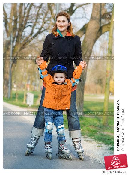 Ролики ,  малыш  и мама, фото № 146724, снято 30 марта 2007 г. (c) hunta / Фотобанк Лори