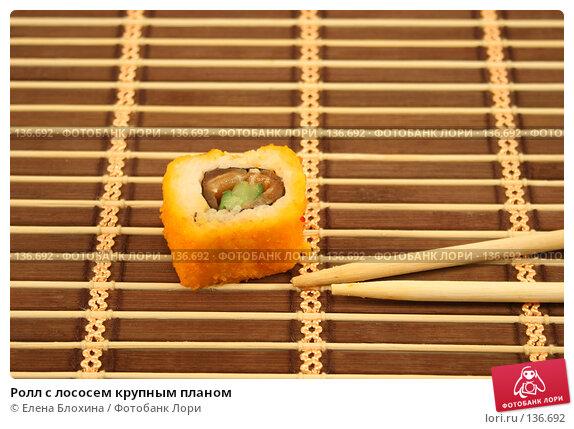 Купить «Ролл с лососем крупным планом», фото № 136692, снято 28 ноября 2007 г. (c) Елена Блохина / Фотобанк Лори