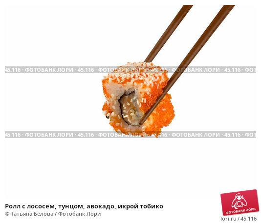 Ролл с лососем, тунцом, авокадо, икрой тобико, фото № 45116, снято 17 мая 2007 г. (c) Татьяна Белова / Фотобанк Лори