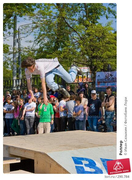 Купить «Роллер», фото № 290784, снято 17 мая 2008 г. (c) Иван Сазыкин / Фотобанк Лори