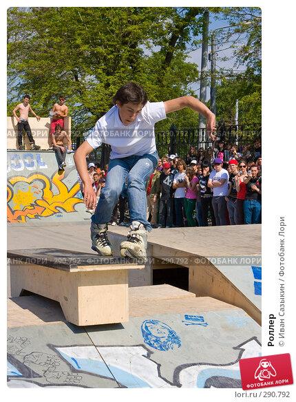 Роллер, фото № 290792, снято 17 мая 2008 г. (c) Иван Сазыкин / Фотобанк Лори