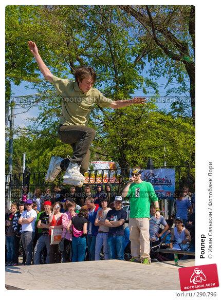 Роллер, фото № 290796, снято 17 мая 2008 г. (c) Иван Сазыкин / Фотобанк Лори