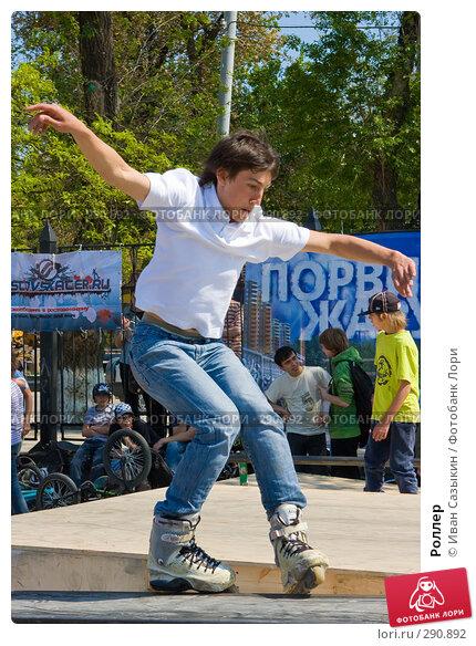 Роллер, фото № 290892, снято 17 мая 2008 г. (c) Иван Сазыкин / Фотобанк Лори