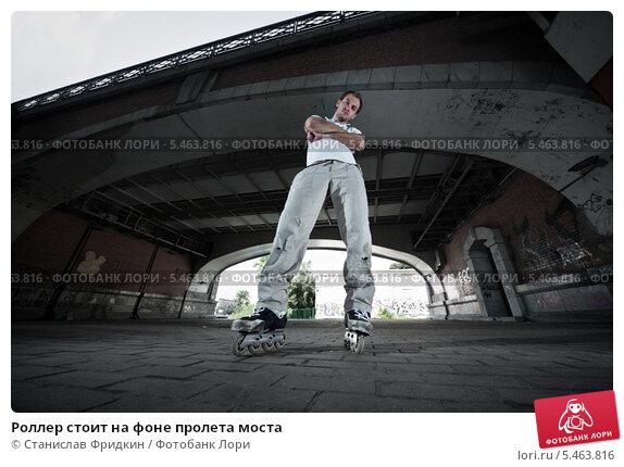 Купить «Роллер стоит на фоне пролета моста», фото № 5463816, снято 11 июля 2009 г. (c) Станислав Фридкин / Фотобанк Лори