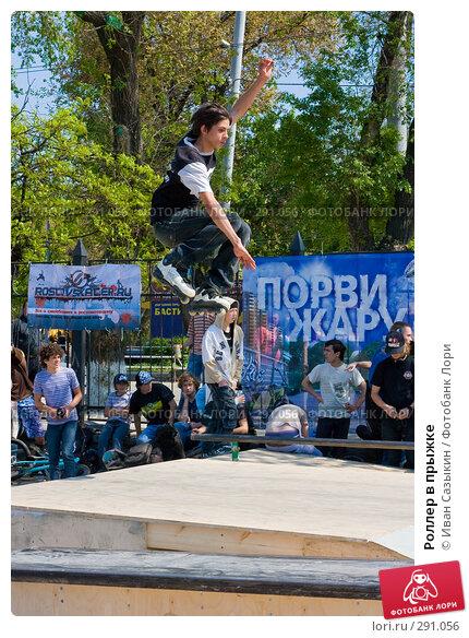 Роллер в прыжке, фото № 291056, снято 17 мая 2008 г. (c) Иван Сазыкин / Фотобанк Лори