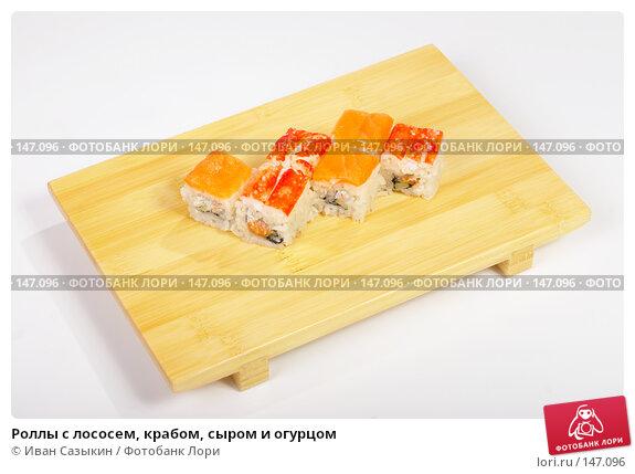 Купить «Роллы с лососем, крабом, сыром и огурцом», фото № 147096, снято 3 августа 2007 г. (c) Иван Сазыкин / Фотобанк Лори