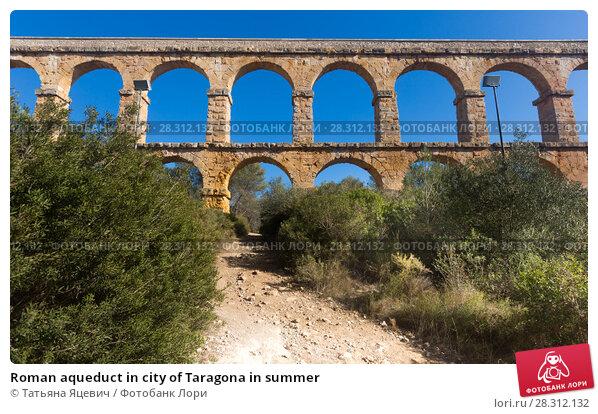 Купить «Roman aqueduct in city of Taragona in summer», фото № 28312132, снято 31 января 2018 г. (c) Татьяна Яцевич / Фотобанк Лори