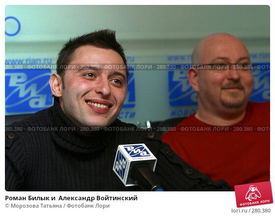 Роман Билык и  Александр Войтинский, фото № 280380, снято 9 марта 2006 г. (c) Морозова Татьяна / Фотобанк Лори