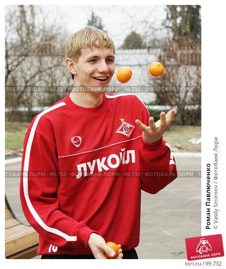 Роман Павлюченко, фото № 99732, снято 14 апреля 2005 г. (c) Vasily Smirnov / Фотобанк Лори